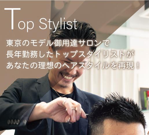 Topstylist 東京のモデルご用達サロンで長年勤務したトップスタイリストがあなたの理想のヘアスタイルを再現!