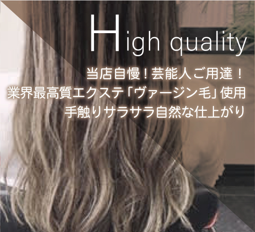 Highquality 当店自慢!芸能人ご用達!業界最高質エクステ「ヴァージン毛」使用手触りサラサラ自然な仕上がり
