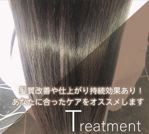 Treatment 髪質改善や仕上がり持続効果あり!あなたに合ったケアをオススメします