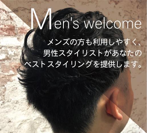 Men's welcome メンズの方も利用しやすく、男性スタイリストがあなたのベストスタイリングを提供します。